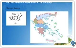 Τα γεωγραφικά διαμερίσματα της Ελλάδας.