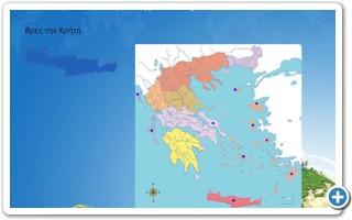 Τα 10 μεγαλύτερα νησιά της Ελλάδας.