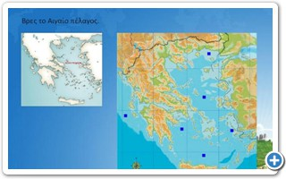 Τα πελάγη της Ελλάδας.