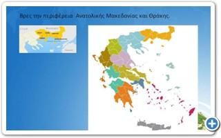 Οι περιφέρειες της Ελλάδας.